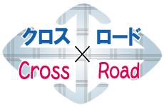 きたそらちタウンペーパー「Cross×Road(クロスロード)」 ポータルサイト