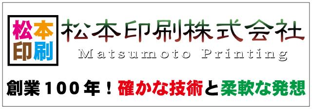 松本印刷株式会社のページ